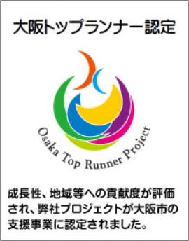 大阪トップランナー認定